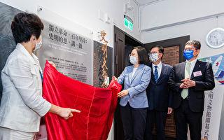 郑文灿陪同蔡总统为史明文物馆揭幕 缅怀史明