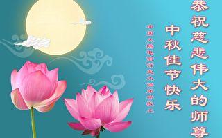 50行业法轮功学员恭祝李洪志大师中秋快乐