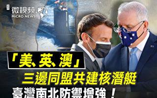 【微視頻】美英澳同盟共建核潛艇 台灣防禦增強