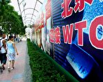 WTO審議中國政策 專家:中共越發挑戰規則