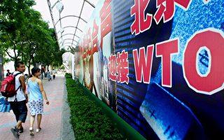 WTO审议中国政策 专家:中共越发挑战规则