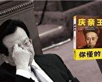 """王友群:如何看中纪委重提没有""""铁帽子王""""?"""
