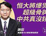 谢田:中共没钱救恒大 政治能阻骨牌倒下吗?