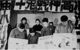 中共罪行錄之五十三:「文革」中被逼自殺的科學家
