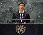 BTS聯合國演講:疫情中歡迎挑戰 尋覓新道路