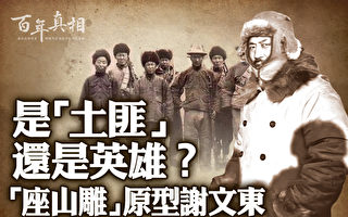 """【百年真相】土匪还是英雄?还原""""座山雕"""""""