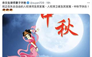 中秋佳节 大陆维权律师遭打压 难与亲人团圆