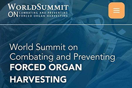 王友群:反活摘器官世界峰會聚焦中共暴行