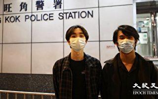 香港贤学思政王逸战等三人被捕