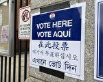 纽约市非公民投票法案  白思豪表态将否决