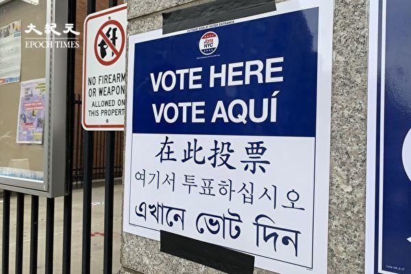 紐約市非公民投票法案  白思豪表態將否決