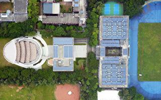 中央大学设置太阳光电  打造友善绿色校园