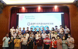 嘉义市110年庆祝教师节活动敬师餐会