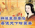 【古韻流芳】辭讓皇后尊位 母儀天下陰麗華