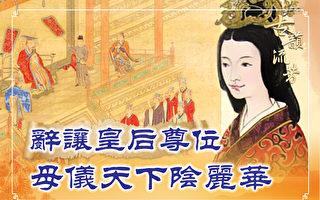 【古韵流芳】辞让皇后尊位 母仪天下阴丽华
