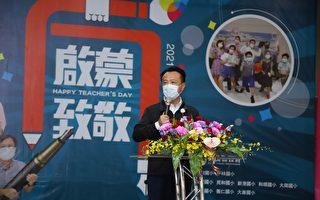 嘉义县举行教师节表扬大会