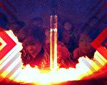 【时事军事】导弹试射 曝北韩核问题