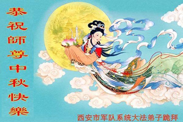 中国军队法轮功学员恭祝李洪志大师中秋好