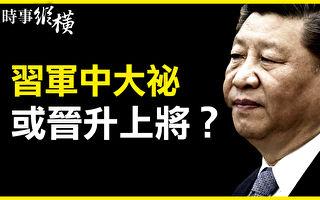 【时事纵横】习大秘或晋升 北京急删红歌内幕