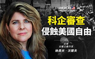 【思想领袖】沃尔夫:科企审查 侵蚀美国自由