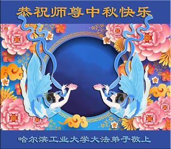 组图:中国教育界法轮功学员祝李大师中秋好
