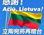 立陶宛再赠台疫苗 苏贞昌:中共施压无效