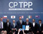 中共反对台湾加入CPTPP 台湾谴责其霸凌行径