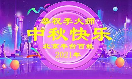 组图:支持大法的民众恭贺李大师中秋节快乐
