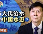 【方菲訪談】李有甫:從大禹治水看今天中國水患(下)