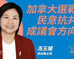 【珍言真语】冯玉兰就加国大选后局势谈看法