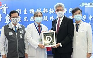 部医首创  桃园医院达文西外科手术中心成立