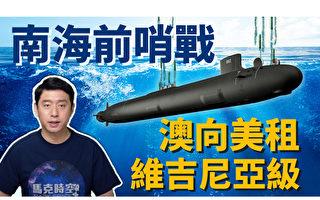 【马克时空】租核潜艇、买战斧飞弹 澳洲抗中如虎添翼