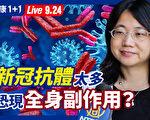 【重播】新冠抗体太多 或现全身副作用?