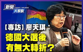 【新闻大家谈】廖天琪:德大选后对华关系有变?