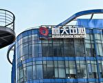恒大未付本周债息 分析:北京已做倒闭准备