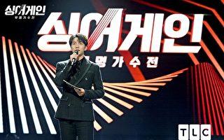 韓綜《無名歌手戰》登TLC頻道 選手以編號參賽