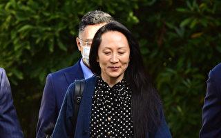 孟晚舟在加拿大被拘近3年 关于她的五件事
