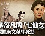 【百年真相】墜落凡間七仙女 嚴鳳英文革生死劫