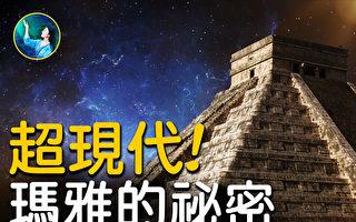 【未解之謎】最神祕的古文明 瑪雅的祕密