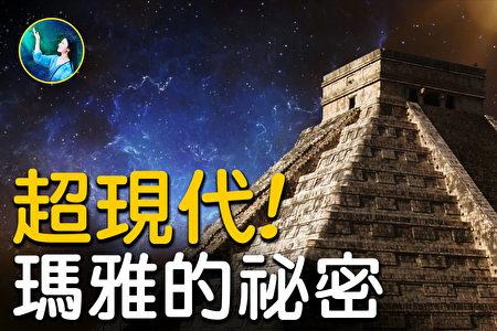 【未解之谜】最神秘的古文明 玛雅的秘密