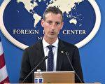 两岸争入CPTPP 美国称赞台湾 批中共胁迫