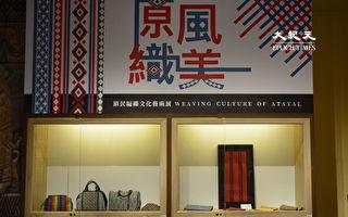 賽德克編織之美 台中原住民文化館展出