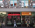旧金山市议员提出为小企业减免租金