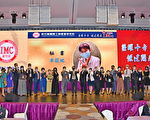 荣耀十年、继往开来 IMC新竹社举办交接典礼