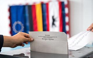 德國大選變數多 五大看點一次讀懂