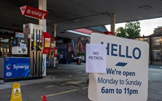 英燃油危机加深 一半以上独立加油站缺油停摆