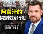 【思想領袖】布魯爾:阿富汗的英雄救援行動