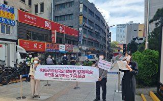 韩人权团体中使馆前集会 促停止遣返朝鲜难民