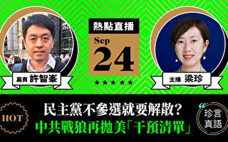 许智峯:中共不可信 港民主党若参选即落圈套