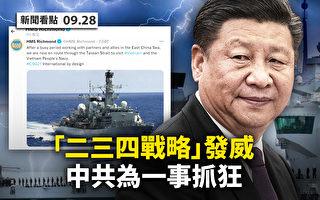 【新聞看點】英艦穿台海 美戰略發威 中共陷包圍